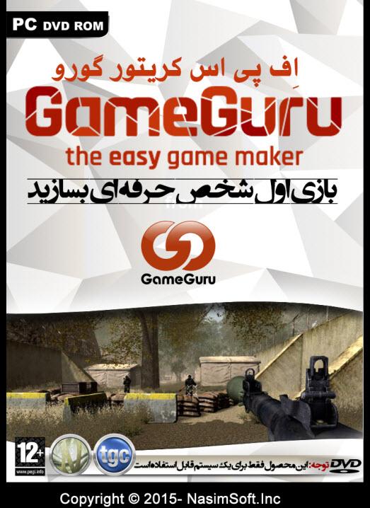 Guru-Cover