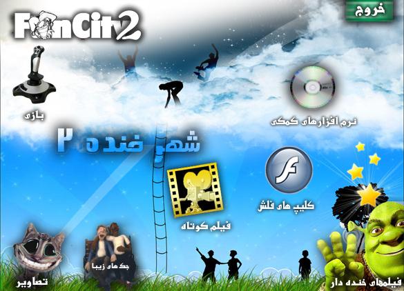 FunCity2