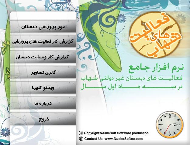 Shahab Project