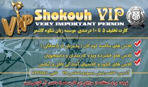 Shokoh-Vip Visit
