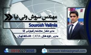 Visit Card - Ehsan2