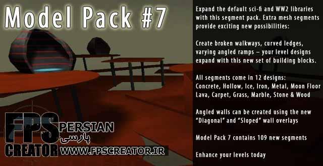 مدل پک 7