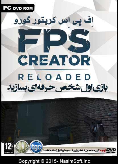 FPS Realoded - Cover