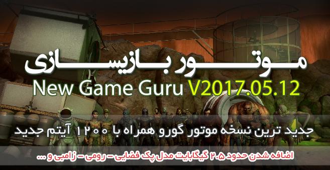 گیم گورو GameGuru 2017.05.12